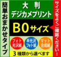 【B0サイズ】大判デジカメプリント(化粧断裁料を含む)