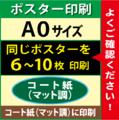 【A0サイズ】コート紙(マット調)6~10枚