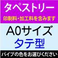 【A0サイズ/タテ型】タペストリー