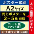 【A2サイズ】コート紙(マット調)2~5枚