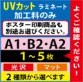 【A2/B2/A1】UVカットラミネート 1~5枚
