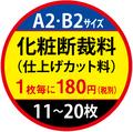化粧断裁料(A2・B2サイズ)11~20枚まで