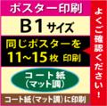 【B1サイズ】コート紙(マット調)11~15枚