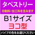 【B1サイズ/ヨコ型】タペストリー