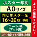 【A0サイズ】コート紙(マット調)16~20枚