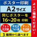 【A2サイズ】フォト光沢&半光沢&マット合成紙 16~20枚
