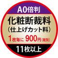 化粧断裁料(A0倍判) 11枚以上