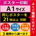 【A1サイズ】フォト光沢&半光沢&マット合成紙 21枚以上