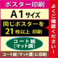 【A1サイズ】コート紙(マット調)21枚以上