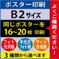 【B2サイズ】フォト光沢&半光沢&マット合成紙 16~20枚