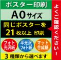 【A0サイズ】フォト光沢&半光沢&マット合成紙 21枚以上
