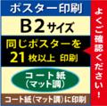【B2サイズ】コート紙(マット調)21枚