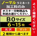 【B0サイズ】ノーマルラミネート 6~15枚