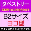 【B2サイズ/ヨコ型】タペストリー