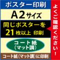 【A2サイズ】コート紙(マット調)21枚以上