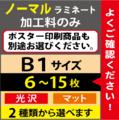 【B1サイズ】ノーマルラミネート 6~15枚