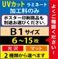 【B1サイズ】UVカットラミネート 6~15枚