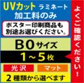 【B0サイズ】UVカットラミネート 1~5枚