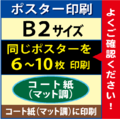 【B2サイズ】コート紙(マット調)6~10枚