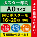 【A0サイズ】フォト光沢&半光沢&マット合成紙 16~20枚