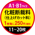 化粧断裁料(A1・B1サイズ)11~20枚まで