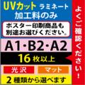 【A2/B2/A1】UVカットラミネート 16枚以上
