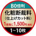 化粧断裁料(B0倍判) 1~10枚まで