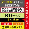 【B0サイズ】ノーマルラミネート 1~5枚