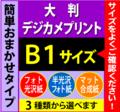 【B1サイズ】大判デジカメプリント(化粧断裁料を含む)