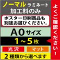 【A0サイズ】ノーマルラミネート 1~5枚