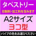 【A2サイズ/ヨコ型】タペストリー