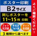 【B2サイズ】フォト光沢&半光沢&マット合成紙 11~15枚