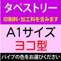【A1サイズ/ヨコ型】タペストリー