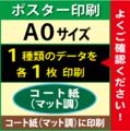 【A0サイズ】コート紙(マット調)1枚