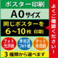 【A0サイズ】フォト光沢&半光沢&マット合成紙 6~10枚