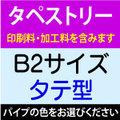 【B2サイズ/タテ型】タペストリー