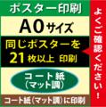 【A0サイズ】コート紙(マット調)21枚以上