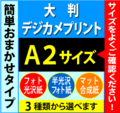 【A2サイズ】大判デジカメプリント(化粧断裁料を含む)