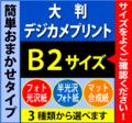 【B2サイズ】大判デジカメプリント(化粧断裁料を含む)