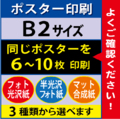 【B2サイズ】フォト光沢&半光沢&マット合成紙 6~10枚