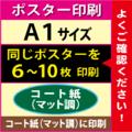 【A1サイズ】コート紙(マット調)6~10枚
