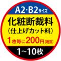 化粧断裁料(A2・B2サイズ)1~10枚まで