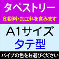 【A1サイズ/タテ型】タペストリー