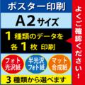 【A2サイズ】フォト光沢&半光沢&マット合成紙 1枚