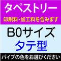 【B0サイズ/タテ型】タペストリー