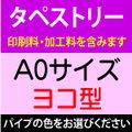 【A0サイズ/ヨコ型】タペストリー