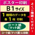 【B1サイズ】コート紙(マット調)1枚
