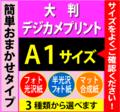 【A1サイズ】大判デジカメプリント(化粧断裁料を含む)