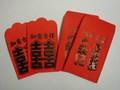中国ぽち袋「紅包」★中国雑貨★