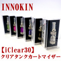 【国内発送】INOKIN clear tank cartomizer [iClear30]